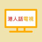 港人話電視 icon
