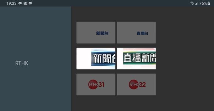 港人話電視 poster