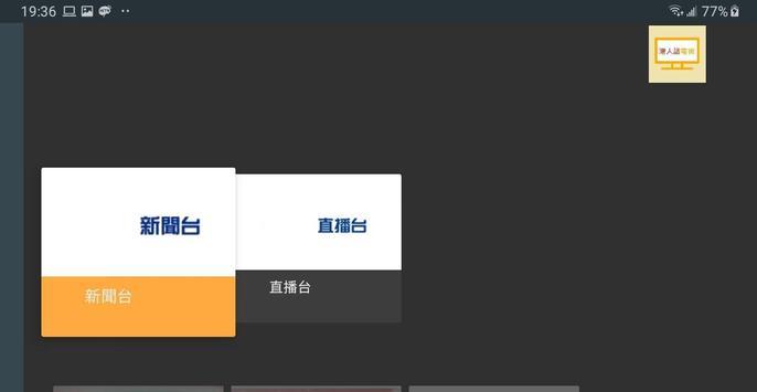 港人話電視 screenshot 1