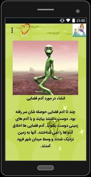 انشا با موضوعات مختلف poster