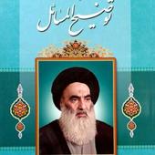 رساله آیت الله سیستانی icon