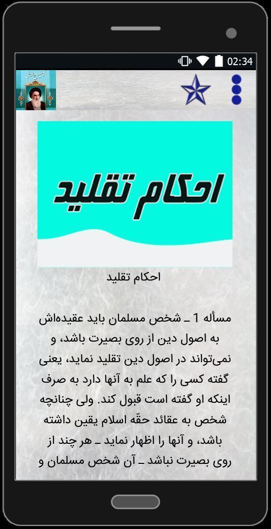 رساله آیت الله سیستانی poster