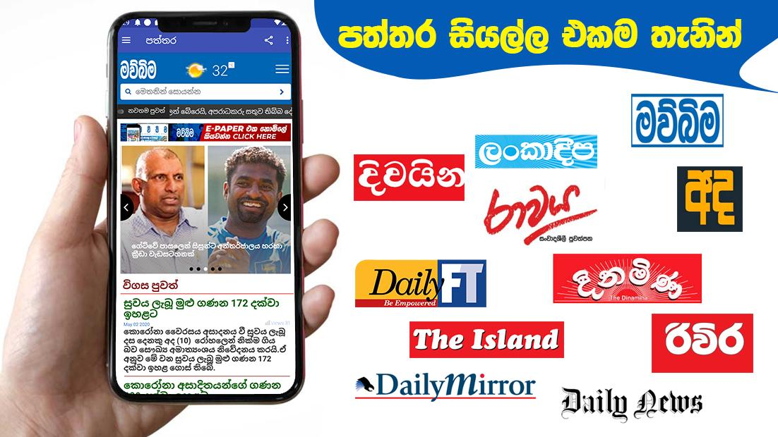 Sinhala News Srilanka News Papers Paththara App For Android Apk Download
