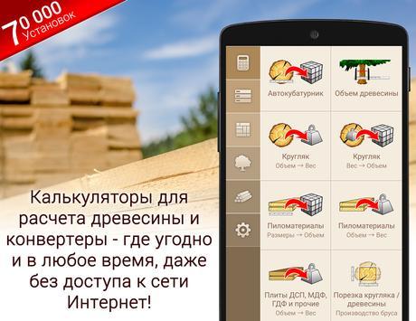 Калькуляторы для древесины - TIMBERPOLIS постер