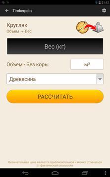 Калькуляторы для древесины - TIMBERPOLIS скриншот 10
