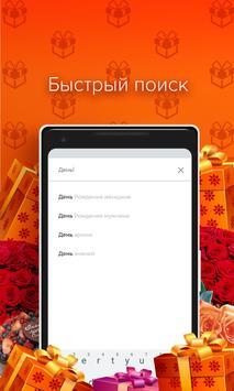 Открытки и поздравления - Подарки всем! screenshot 5