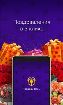 Открытки и поздравления - Подарки всем! poster