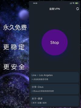 宙斯VPN 截图 1