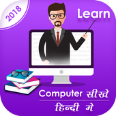 Computer Course in Hindi - Digital India icon