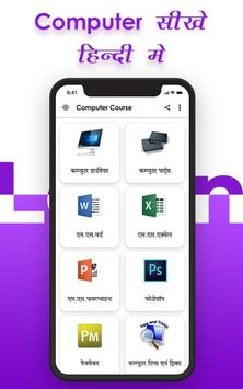 Computer Course in Hindi - Digital India poster