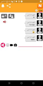 Spring Chat screenshot 2
