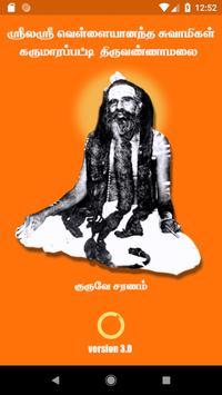 SriLaSri Vellaiyananda Swami poster