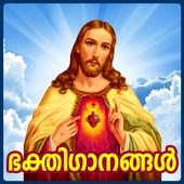 Christian Devotional Songs Malayalam أيقونة