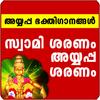 Ayyappa Songs Malayalam 아이콘