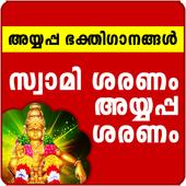 Ayyappa Songs Malayalam icon