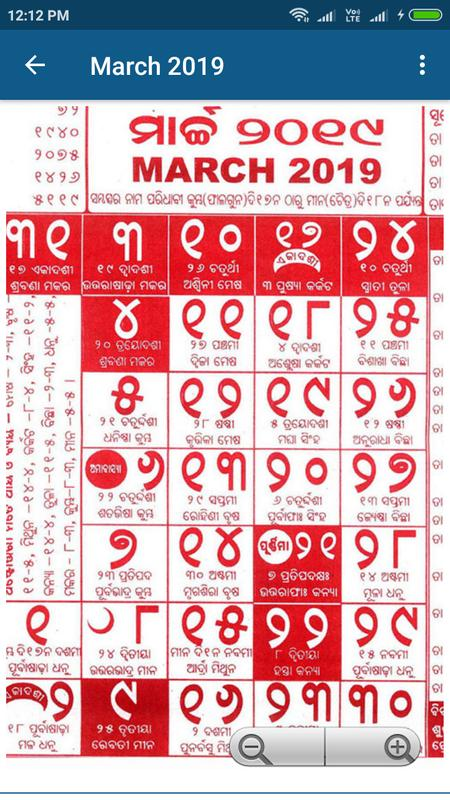 Oriya Calendar 2019 For Android Apk Download