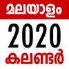 Kerala Malayalam Calendar 2020 icon