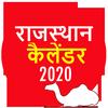 Rajasthan Calendar 2020 아이콘