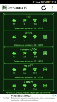 Статистика Танки Онлайн screenshot 3