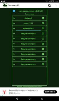 Статистика Танки Онлайн screenshot 10