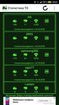Статистика Танки Онлайн screenshot 7