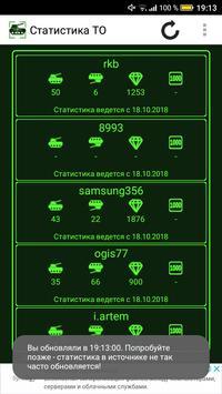 Статистика Танки Онлайн screenshot 4