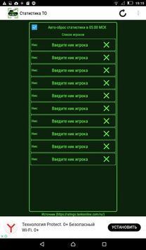 Статистика Танки Онлайн screenshot 9