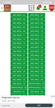 SSC Exams Adda screenshot 3