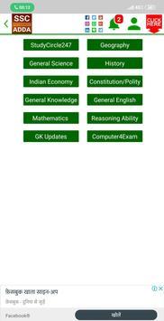 SSC Exams Adda screenshot 4