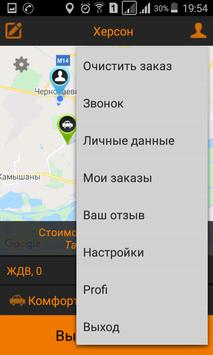 753 Профи Такси Херсон screenshot 5