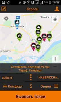 753 Профи Такси Херсон screenshot 2
