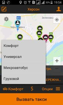 753 Профи Такси Херсон screenshot 3