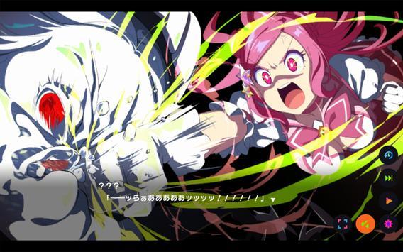 マジカミ screenshot 13