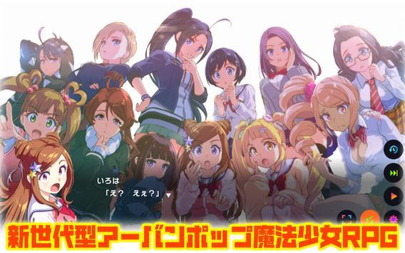 マジカミ screenshot 8