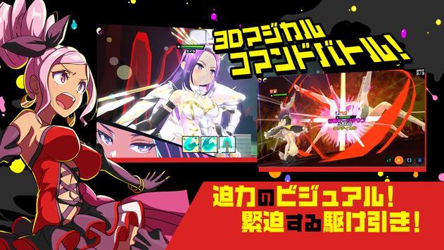 マジカミ screenshot 3