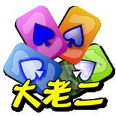 撲克●大老二 icon