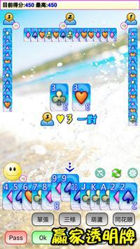 撲克●大老二 screenshot 2