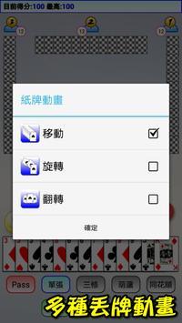 撲克●大老二 screenshot 4