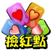 撲克●撿紅點 icon