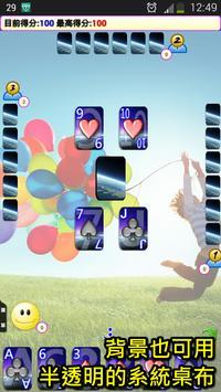 撲克●撿紅點 screenshot 1