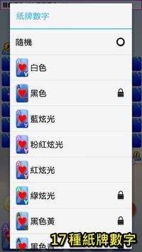 撲克●撿紅點 screenshot 7