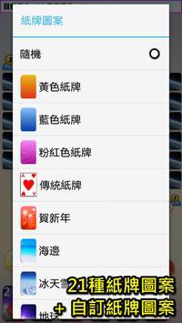 撲克●撿紅點 screenshot 5