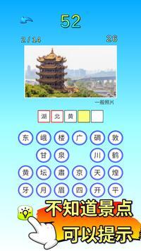 拼字●中国景点通 screenshot 3