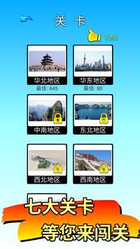 拼字●中国景点通 poster