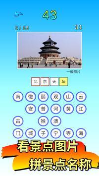 拼字●中国景点通 screenshot 1