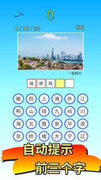 拼字●中国景点通 screenshot 2