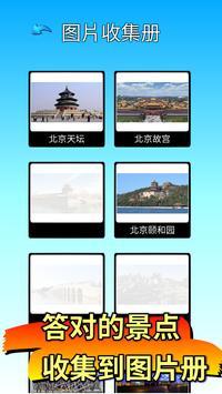 拼字●中国景点通 screenshot 4