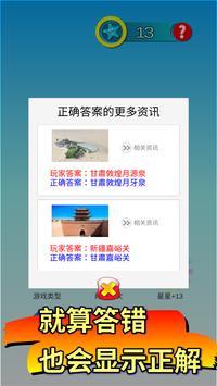拼字●中国景点通 screenshot 5