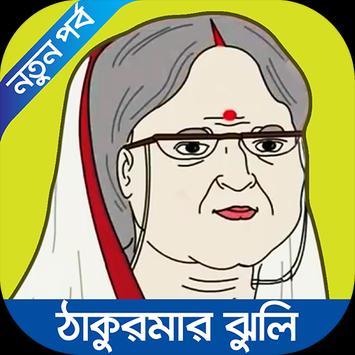 নতুন ঠাকুরমার ঝুলি ভিডিও poster