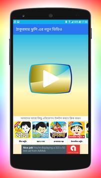 নতুন ঠাকুরমার ঝুলি ভিডিও screenshot 2